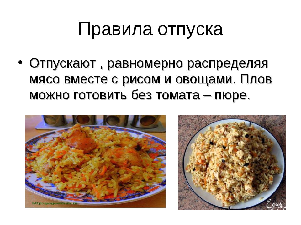 Правила отпуска Отпускают , равномерно распределяя мясо вместе с рисом и овощ...