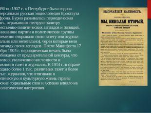 С 1890 по 1907 г. вПетербурге была издана универсальная русская энциклопедия