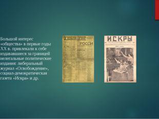 Большой интерес «общества» в первые годы XX в. привлекали к себе издававшиеся