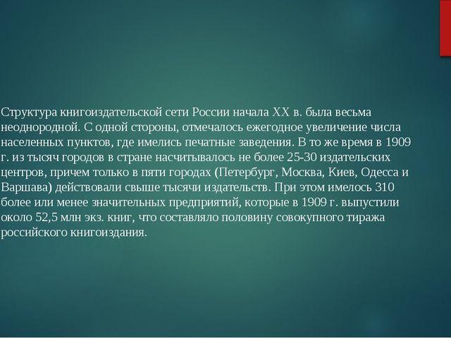 Структура книгоиздательской сети России начала XX в. была весьма неоднородной...