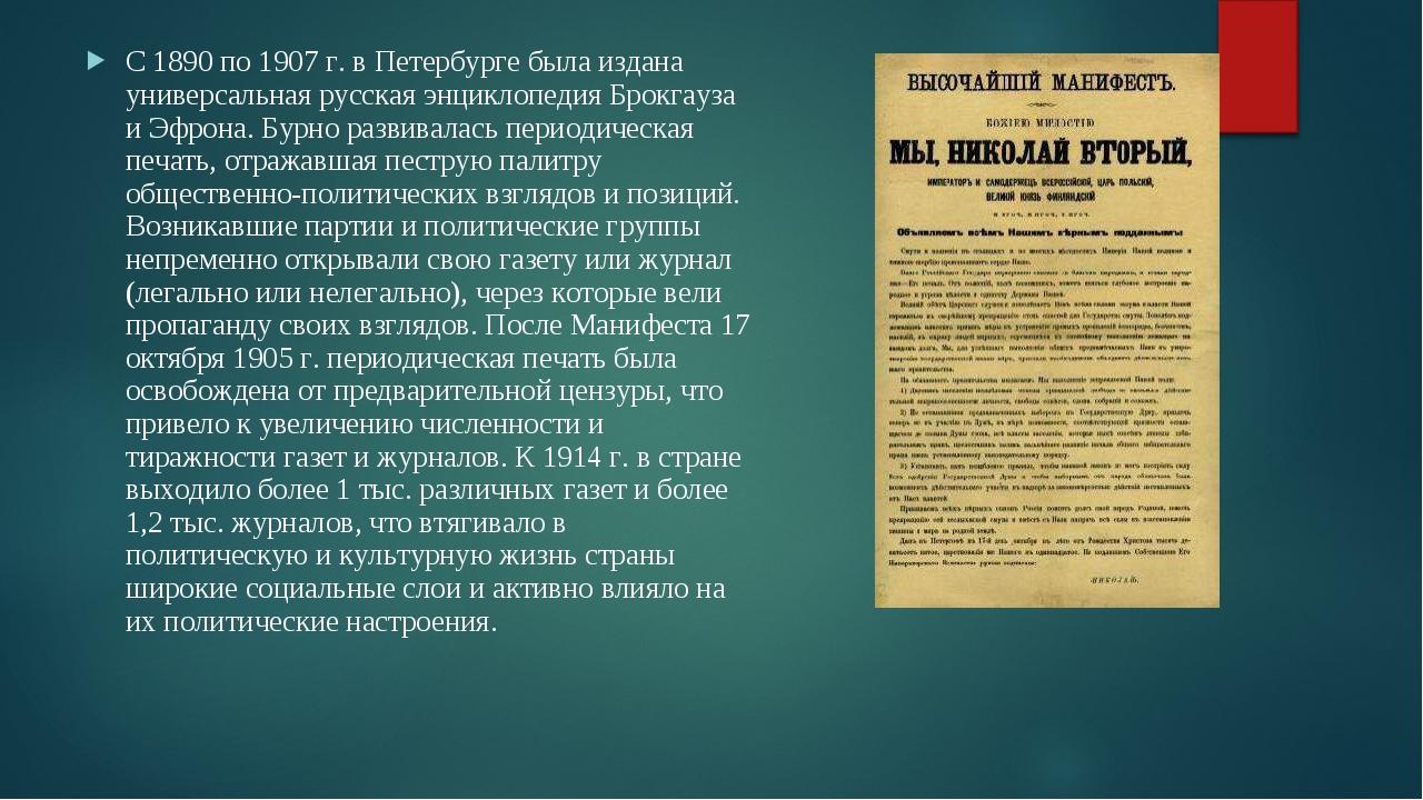 С 1890 по 1907 г. вПетербурге была издана универсальная русская энциклопедия...