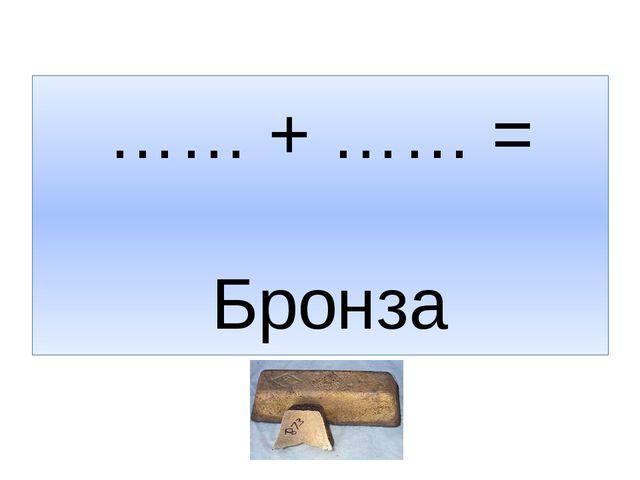 …… + …… = Бронза