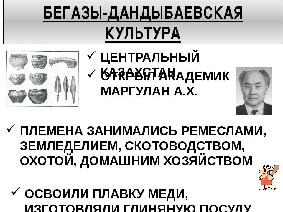 БЕГАЗЫ-ДАНДЫБАЕВСКАЯ КУЛЬТУРА ЦЕНТРАЛЬНЫЙ КАЗАХСТАН ОТКРЫЛ АКАДЕМИК МАРГУЛАН...