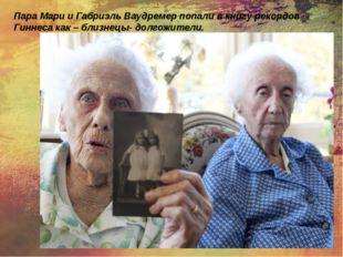 Пара Мари и Габриэль Ваудремер попали в книгу рекордов Гиннеса как – близнецы