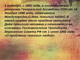 1 октября, с 1991 года, в соответствие с решением Генеральной Ассамблеи ООН о