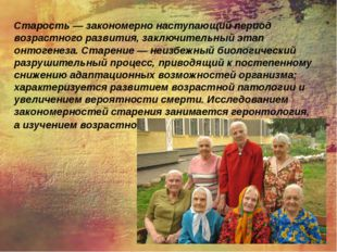 Старость— закономерно наступающий период возрастного развития, заключительны