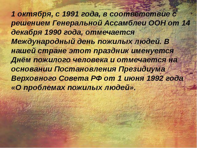 1 октября, с 1991 года, в соответствие с решением Генеральной Ассамблеи ООН о...