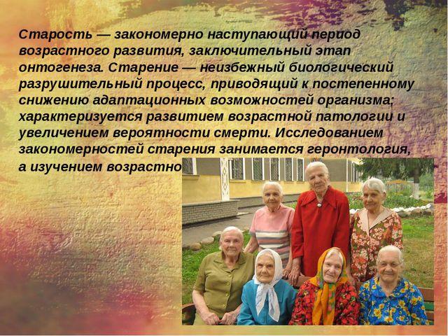 Старость— закономерно наступающий период возрастного развития, заключительны...