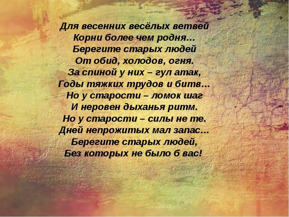 Людми́ла Константи́новнаТатья́ничева Для весенних весёлых ветвей Корни бол...