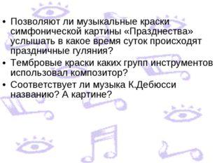 Позволяют ли музыкальные краски симфонической картины «Празднества» услышать