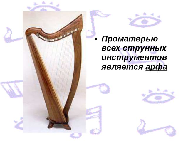 Проматерью всех струнных инструментов является арфа