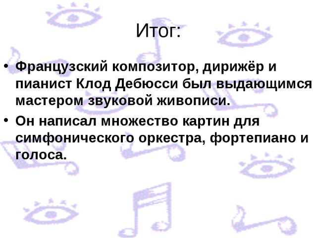 Итог: Французский композитор, дирижёр и пианист Клод Дебюсси был выдающимся м...