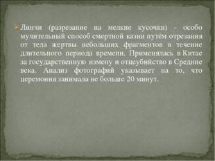 Линчи (разрезание на мелкие кусочки) - особо мучительный способсмертной казн