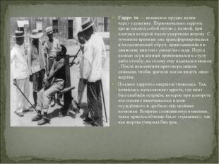 Гарро́та—испанское орудиеказни черезудушение. Первоначально гаррота предс