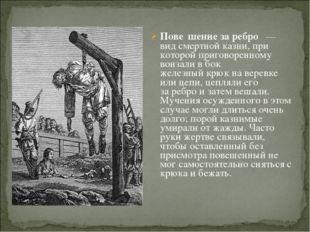 Пове́шение за ребро́— видсмертной казни, при которой приговоренному вонзали