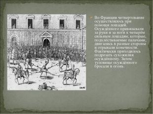ВоФранциичетвертование осуществлялось при помощи лошадей. Осуждённого привя