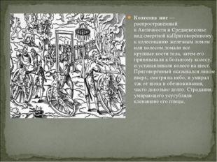 Колесова́ние— распространённый вАнтичностииСредневековье видсмертной каП