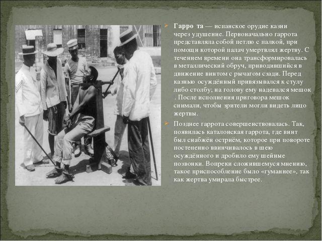 Гарро́та—испанское орудиеказни черезудушение. Первоначально гаррота предс...