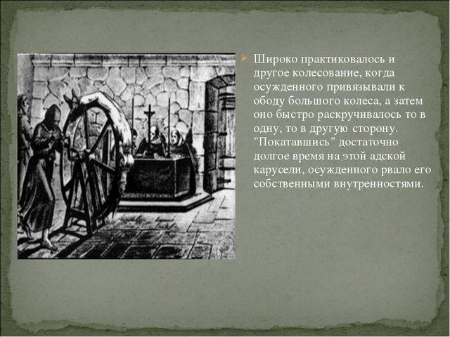 Широко практиковалось и другое колесование, когда осужденного привязывали к о...