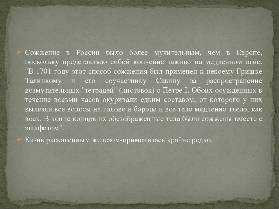 Сожжение в России было более мучительным, чем в Европе, поскольку представлял...
