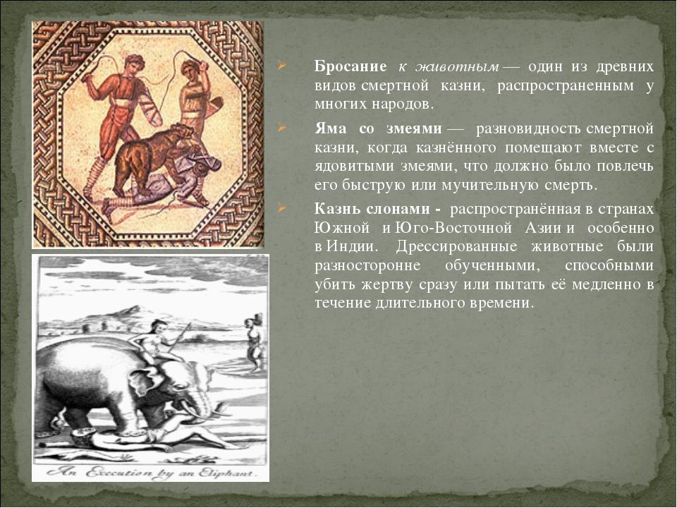 Бросание к животным— один из древних видовсмертной казни, распространенным...