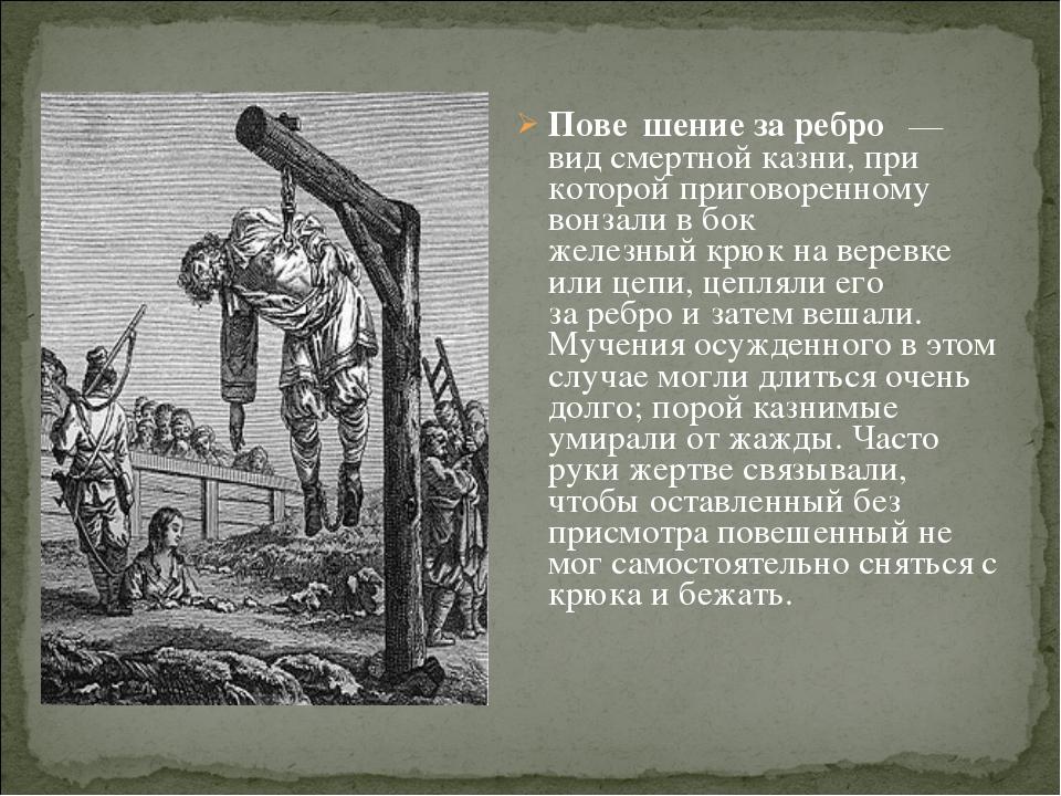 Пове́шение за ребро́— видсмертной казни, при которой приговоренному вонзали...
