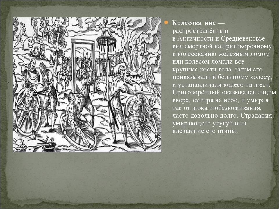 Колесова́ние— распространённый вАнтичностииСредневековье видсмертной каП...