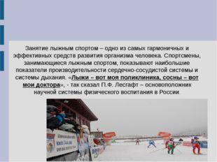 Занятие лыжным спортом – одно из самых гармоничных и эффективных средств разв
