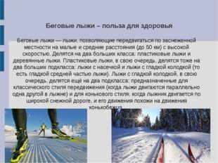 Беговые лыжи – польза для здоровья Беговые лыжи — лыжи, позволяющие передвига