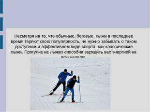Несмотря на то, что обычные, беговые, лыжи в последнее время теряют свою попу