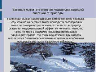 Беговые лыжи- это мощная подзарядка хорошей энергией от природы На беговых лы
