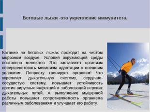 Беговые лыжи -это укрепление иммунитета. Катание на беговых лыжах проходит на