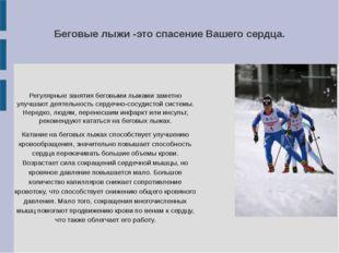 Беговые лыжи -это спасение Вашего сердца. Регулярные занятия беговыми лыжами