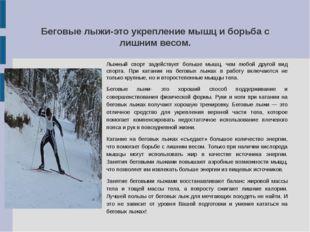 Беговые лыжи-это укрепление мышц и борьба с лишним весом. Лыжный спорт задейс