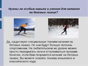 Нужны ли особые навыки и умения для катания на беговых лыжах? Да, существуют