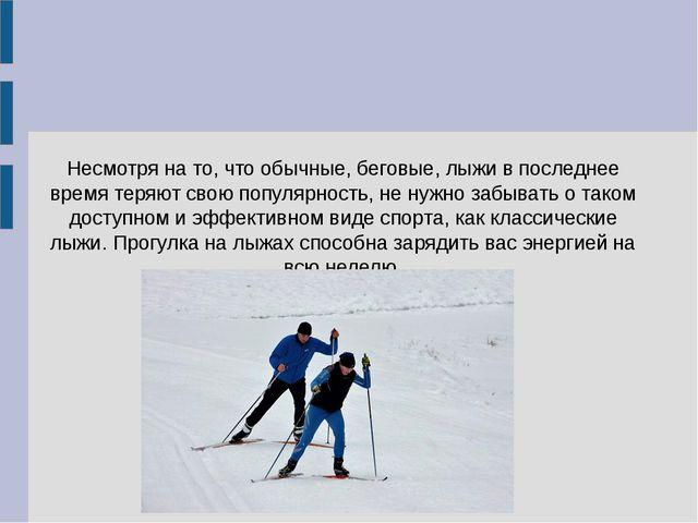 Несмотря на то, что обычные, беговые, лыжи в последнее время теряют свою попу...