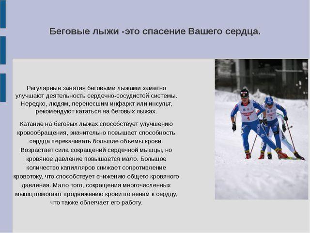 Беговые лыжи -это спасение Вашего сердца. Регулярные занятия беговыми лыжами...