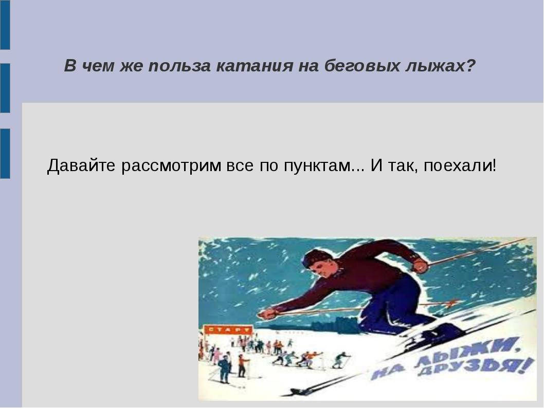 В чем же польза катания на беговых лыжах? Давайте рассмотрим все по пунктам.....