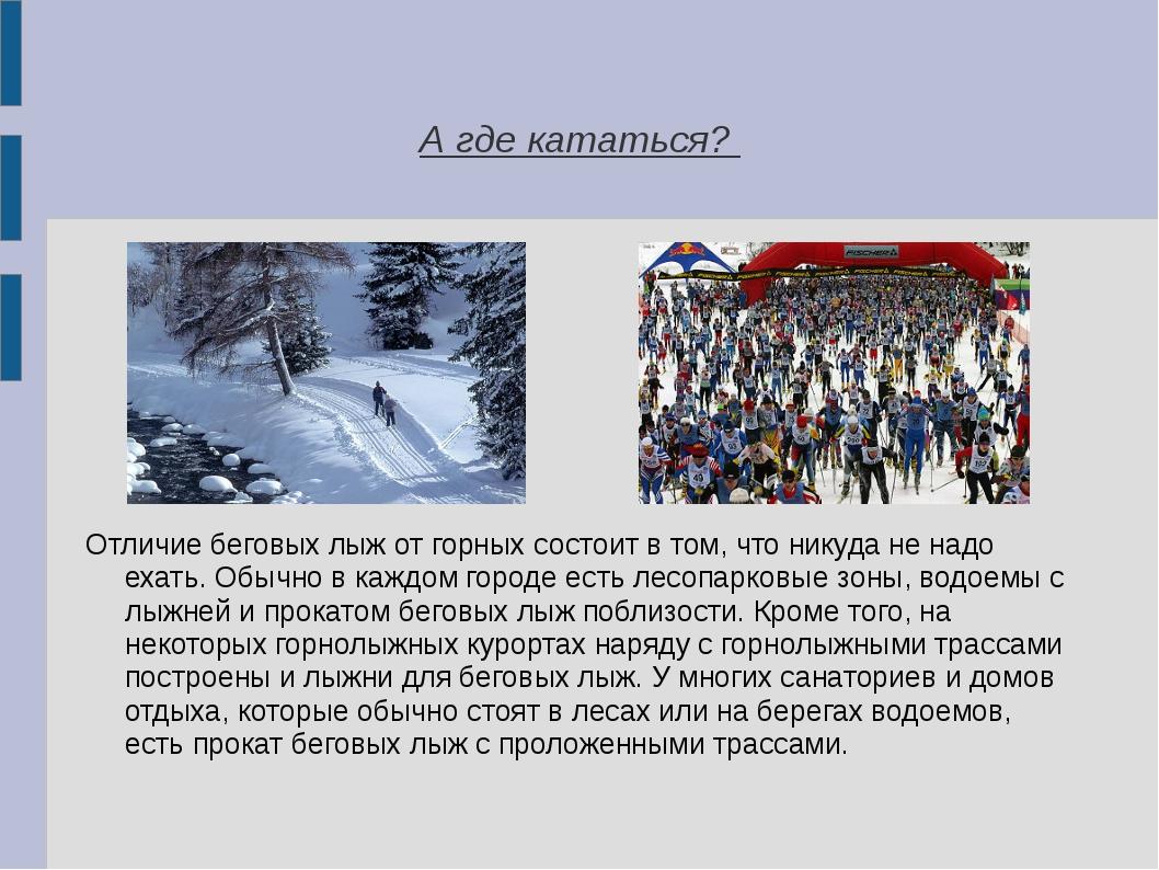 А где кататься? Отличие беговых лыж от горных состоит в том, что никуда не на...