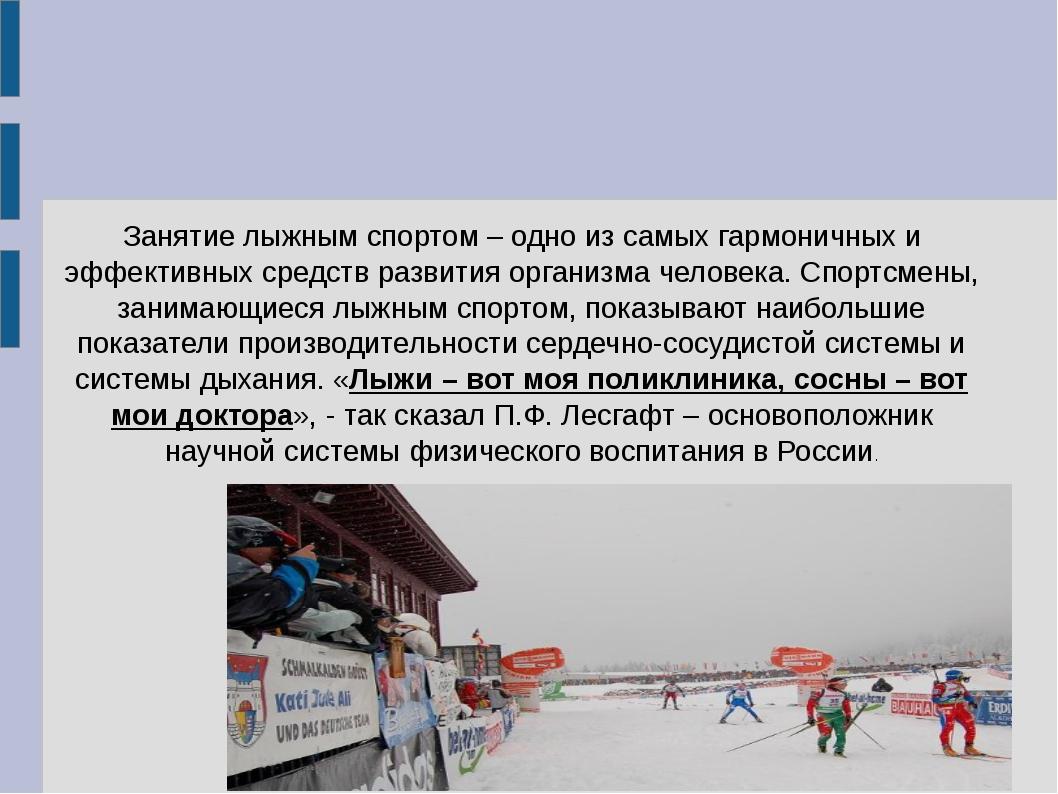 Занятие лыжным спортом – одно из самых гармоничных и эффективных средств разв...
