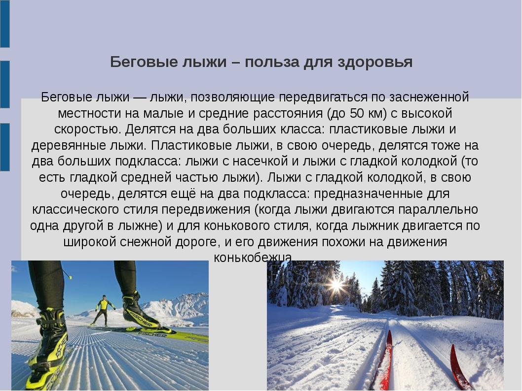 Беговые лыжи – польза для здоровья Беговые лыжи — лыжи, позволяющие передвига...
