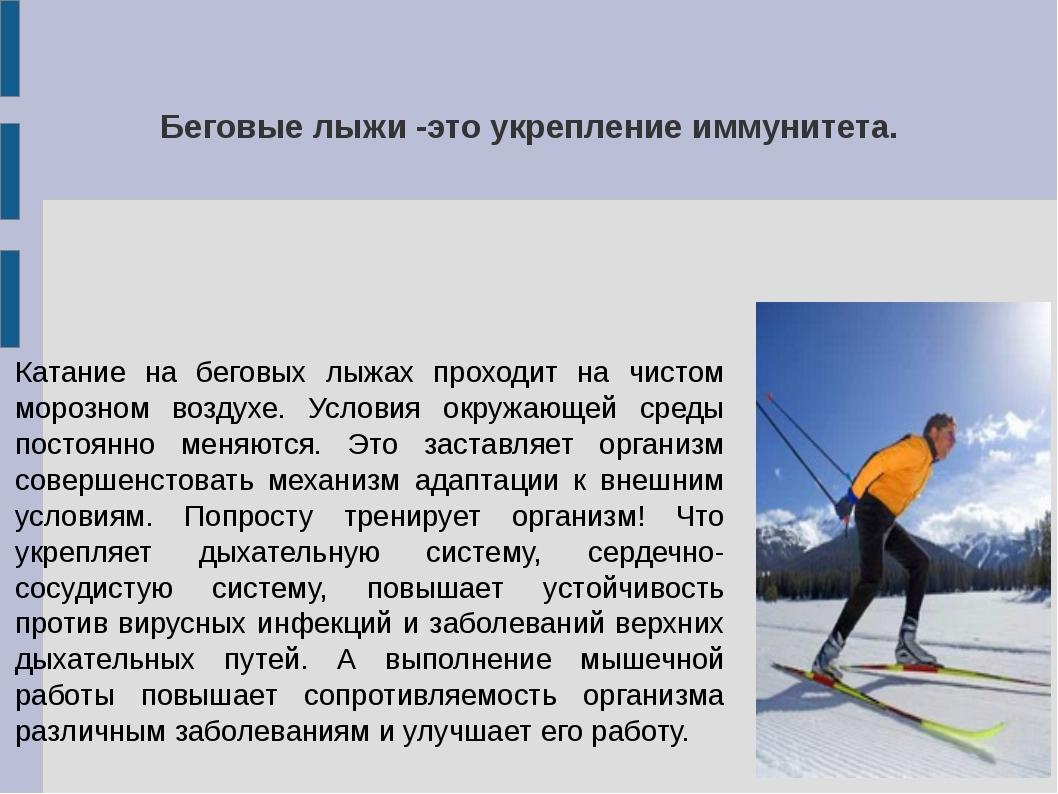 Беговые лыжи -это укрепление иммунитета. Катание на беговых лыжах проходит на...