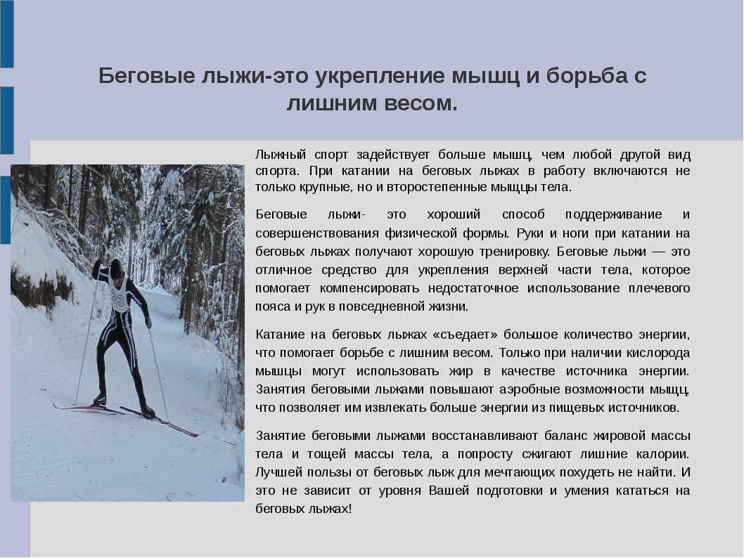 Беговые лыжи-это укрепление мышц и борьба с лишним весом. Лыжный спорт задейс...