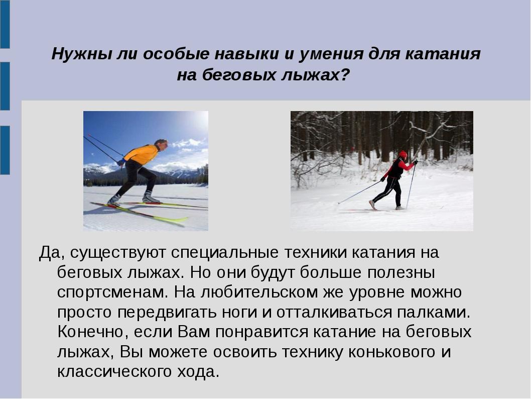 Нужны ли особые навыки и умения для катания на беговых лыжах? Да, существуют...