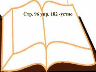 Стр. 96 упр. 182 -устно