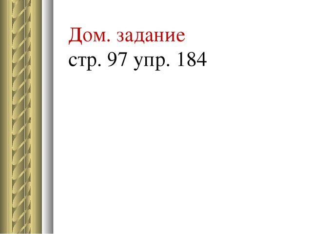 Дом. задание стр. 97 упр. 184