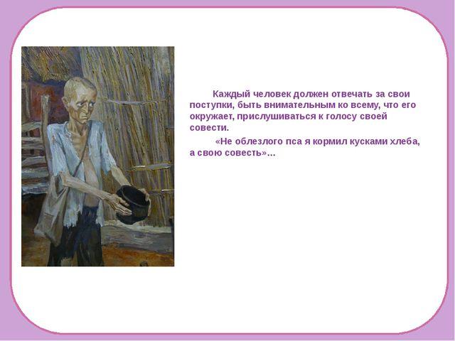 Каждый человек должен отвечать за свои поступки, быть внимательным ко всему,...