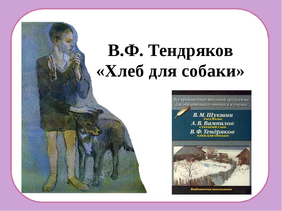В.Ф. Тендряков «Хлеб для собаки»