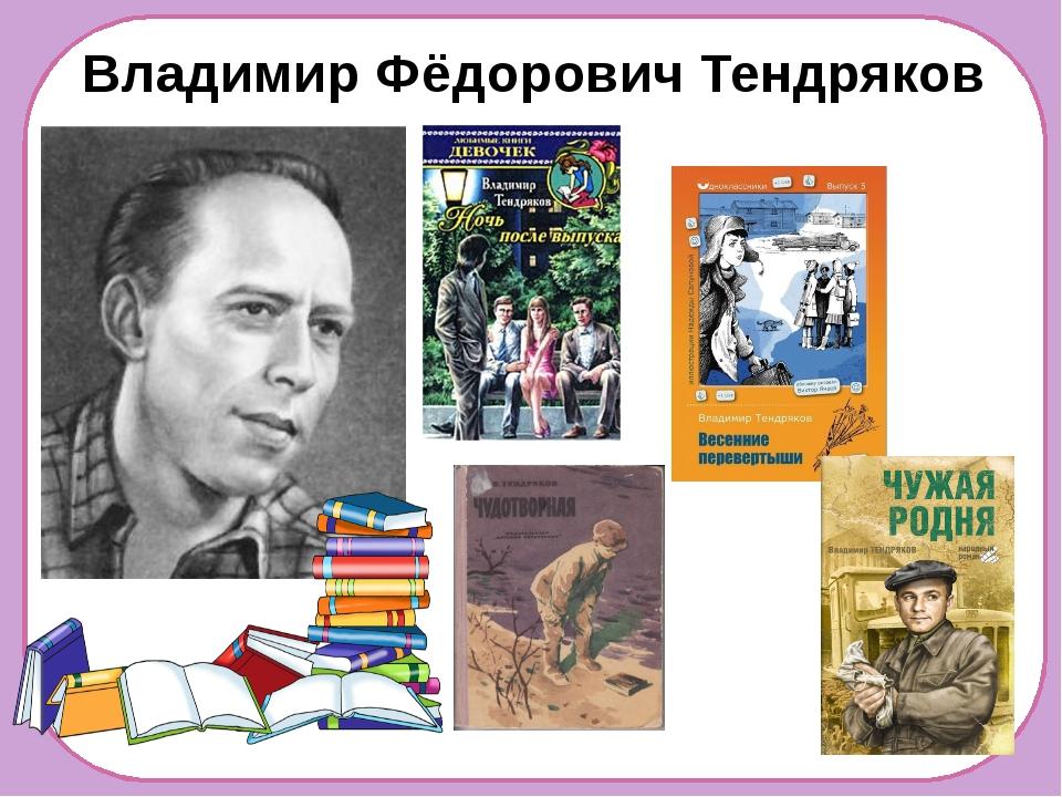 Владимир Фёдорович Тендряков