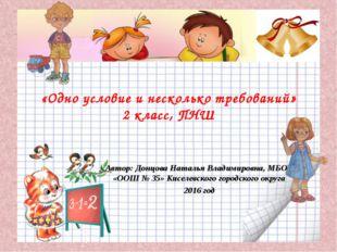 «Одно условие и несколько требований» 2 класс, ПНШ Автор: Донцова Наталья Вла